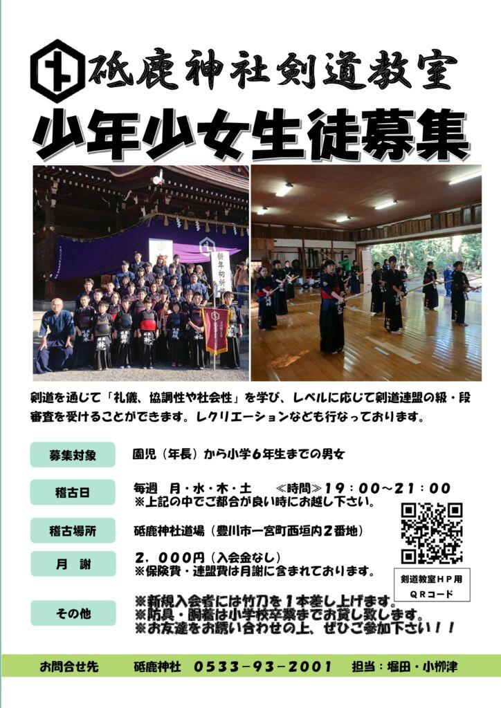 thumbnail of 砥鹿神社剣道教室生徒募集チラシR2